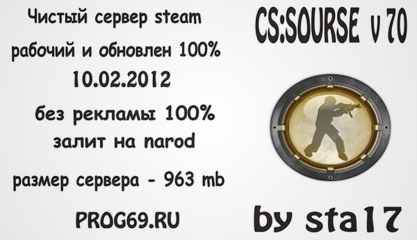 cs:source orange box steam v70 ЧИСТЫЙ сервер