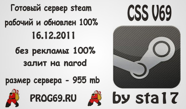 cs:source orange box steam v69 готовый сервер