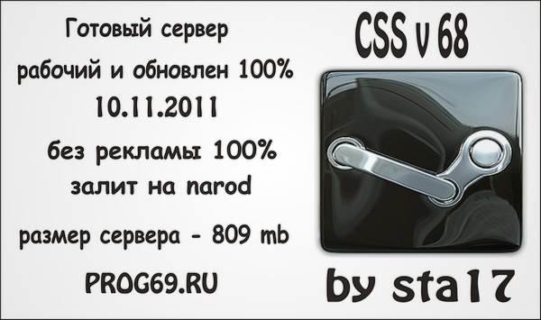 cs:source orange box steam v68 готовый сервер
