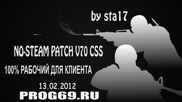 Скачать No-Steam patch CSS v70 для клиента бесплатно --скачать патч. 0. 84