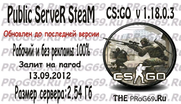 Сервер Counter-Strike: Global Offensive Public
