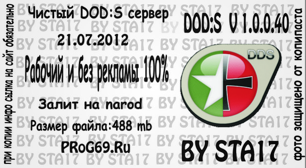 скачать dod:source v1.0.0.40 чистый сервер