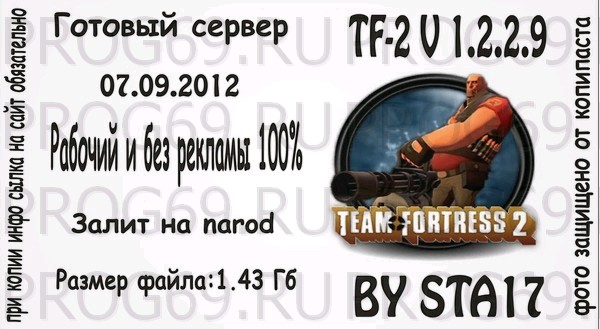 чистый сервер для Team Fortress 2 by sta17 v1.2.2.9