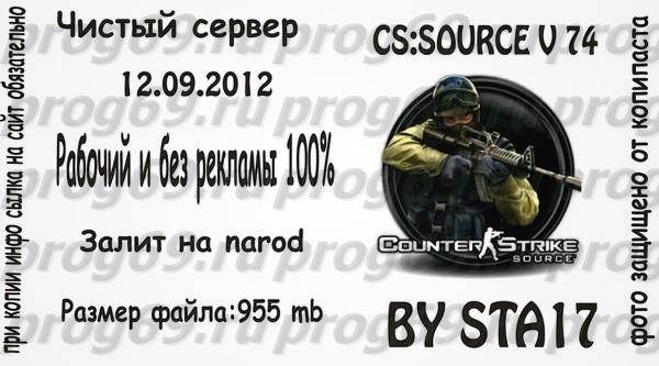 Cs Source V82 Скачать