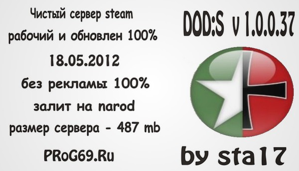 скачать dod:source steam v1.0.0.37 чистый сервер
