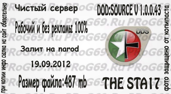 dod:source steam v1.0.0.43 чистый сервер