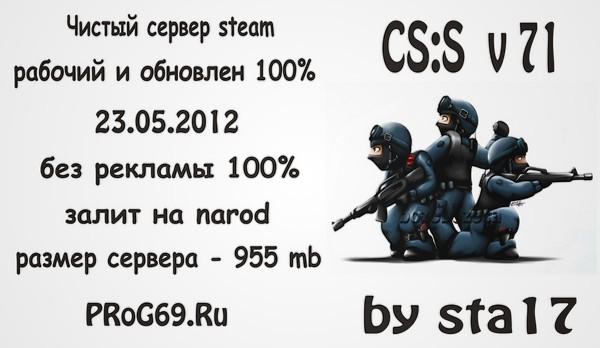 Готовый сервер для css v71 di-824vup vpn сервер
