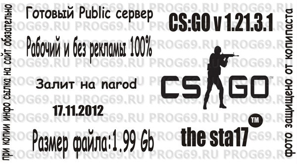 Сервер cs:go Public steam v1.21.3.1