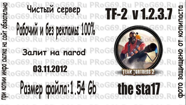 чистый сервер для Team Fortress 2 v1.2.3.7
