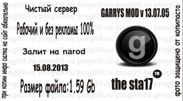 чистый сервер steam Garry's Mod v13.07.05  by sta17