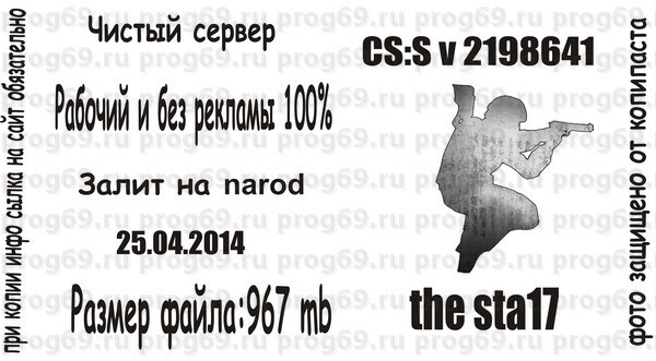 cs:source steampipe v2198641 паблик сервер