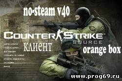 Новый Counter-Strike Source Orange Box V40 no-steam (2010)