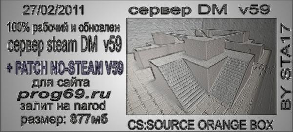 Скачать DeathMatch Server orange box css v59 бесплатно. Готовые сервера.