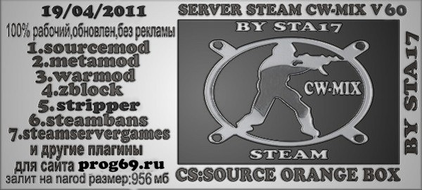 cs:source orange box v60 cw-mix steam для Win by sta17