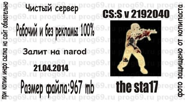 Сервер для кс соурс v34 варкрафт - 0a