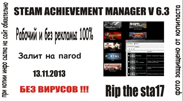 Steam Achievement Manager 6.3 Rip the sta17